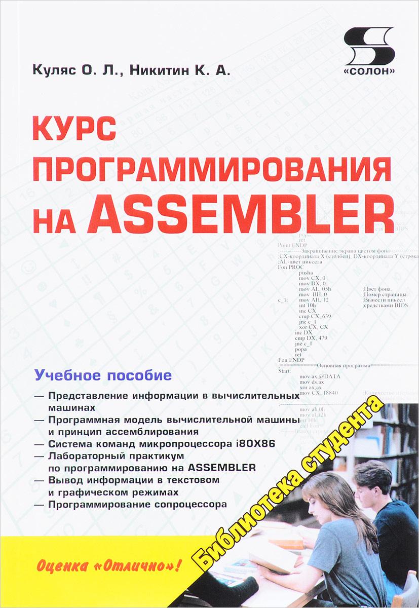 Библиотека студента. Курс программирования на ASSEMBLER. Учебное пособие  #1