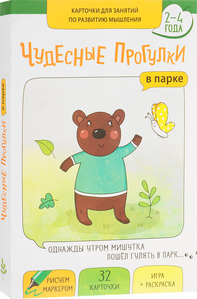 Маленький гений-Пресс Обучающая игра Чудесные прогулки в парке для детей 2-4 лет  #1