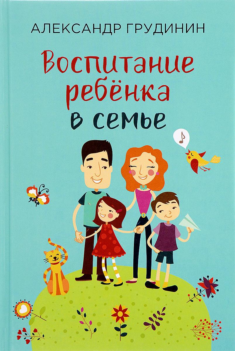 Воспитание ребёнка в семье | Грудинин Александр Михайлович  #1