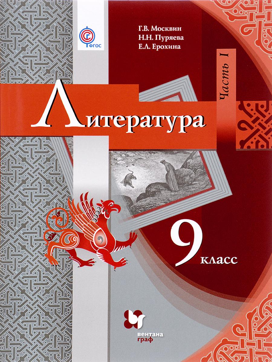 Литература. 9 класс. Учебник. В 2 частях. Часть 1 #1