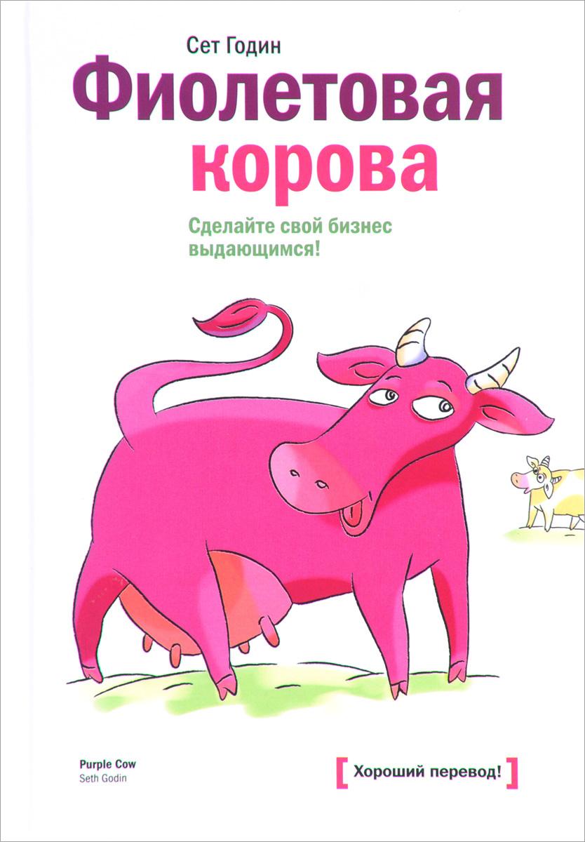 Фиолетовая корова. Сделайте свой бизнес выдающимся!   Годин Сет  #1