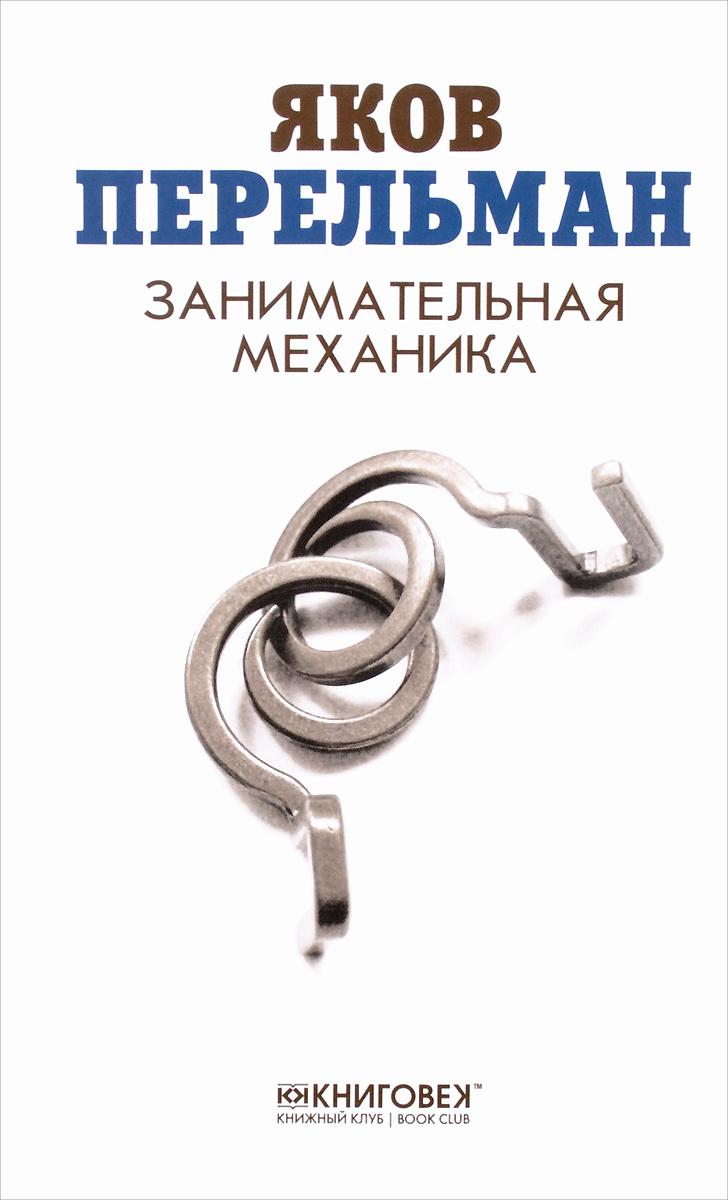 Занимательная механика | Перельман Яков Исидорович #1