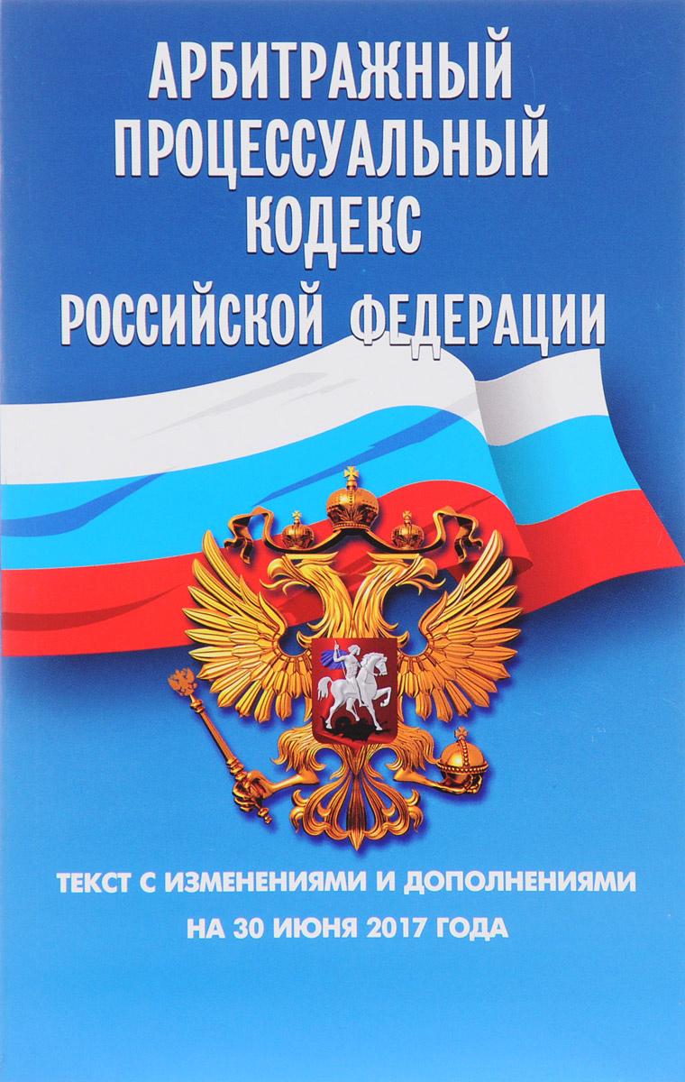 Арбитражный процессуальный кодекс Российской Федерации  #1