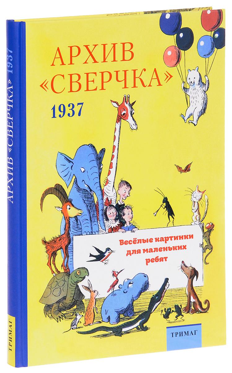 """Архив """"Сверчка"""". Весёлые картинки для маленьких ребят. 1937  #1"""