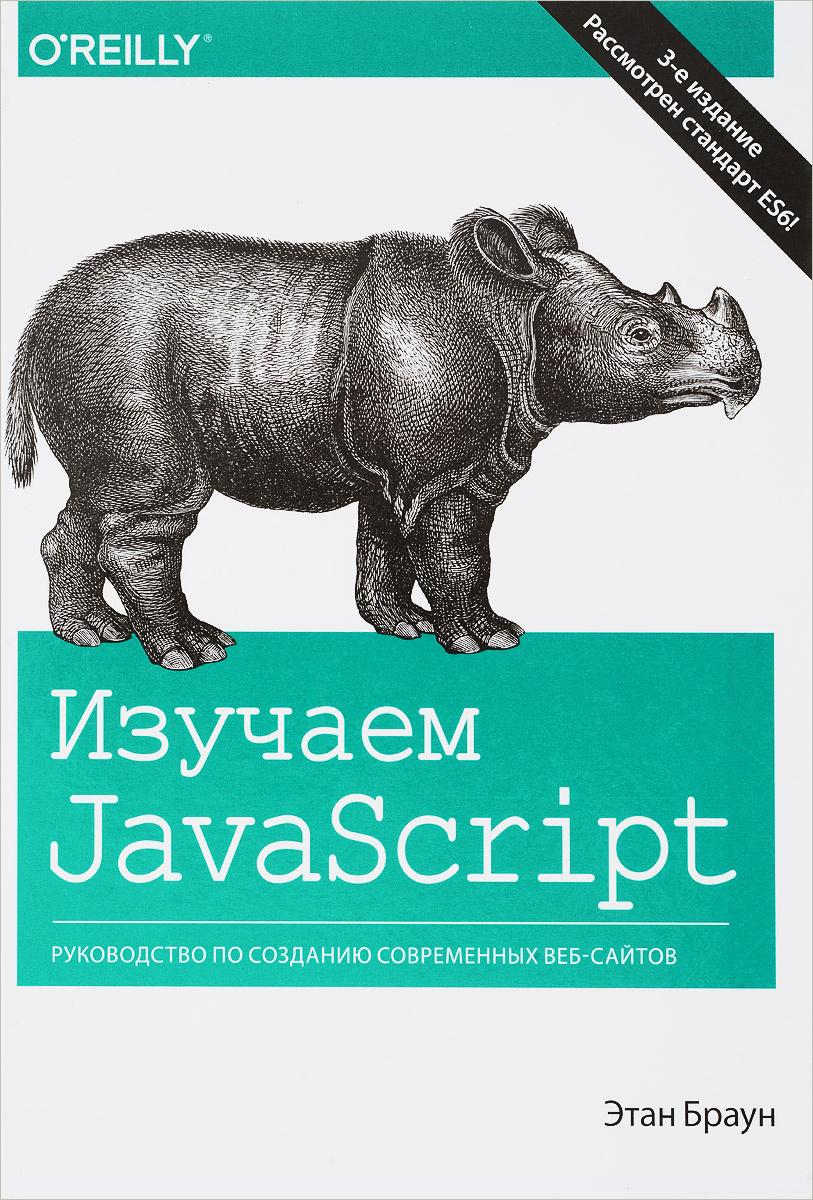 Изучаем JavaScript. Руководство по созданию современных веб-сайтов  #1