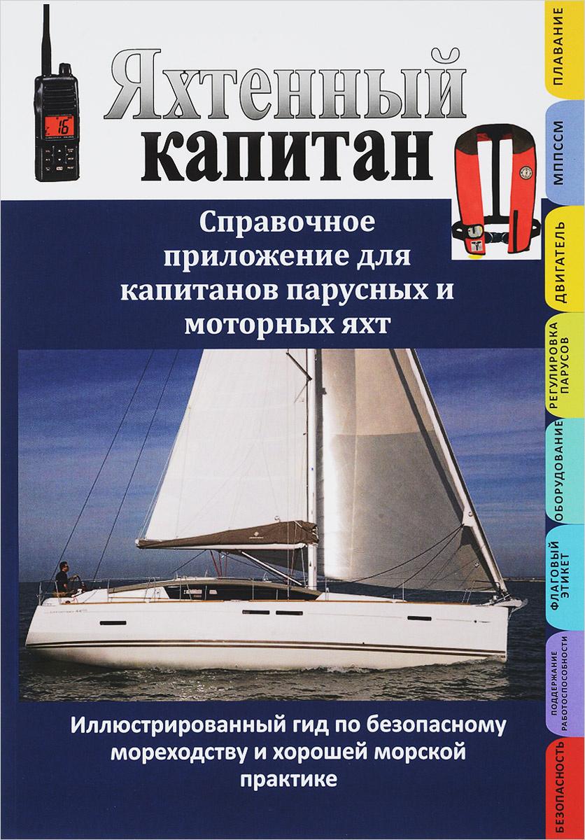 Яхтенный капитан. Справочное приложение для капитанов парусных и моторных яхт. Сборник  #1