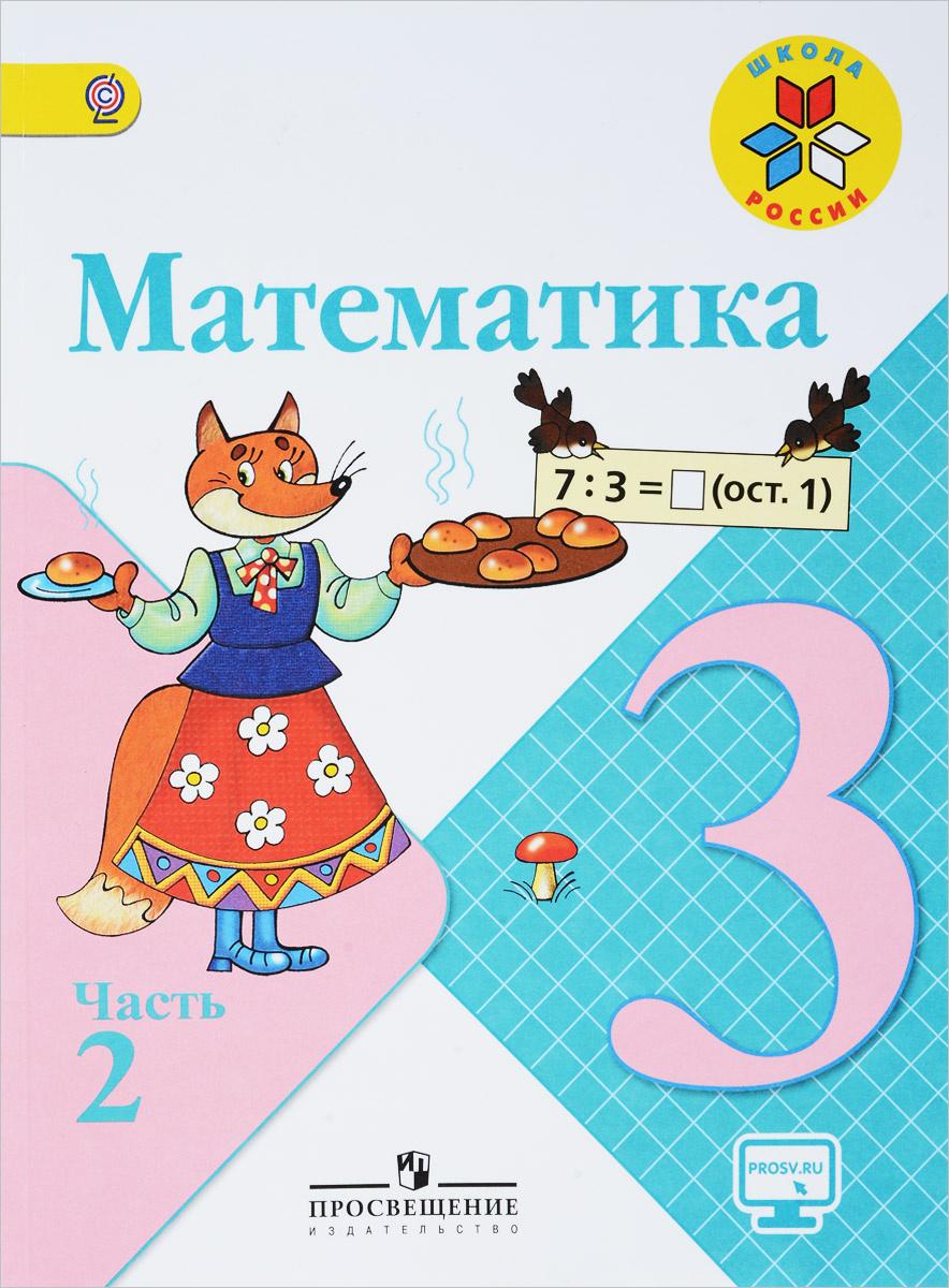 Математика. 3 класс. Учебник. В 2 частях. Часть 2 #1