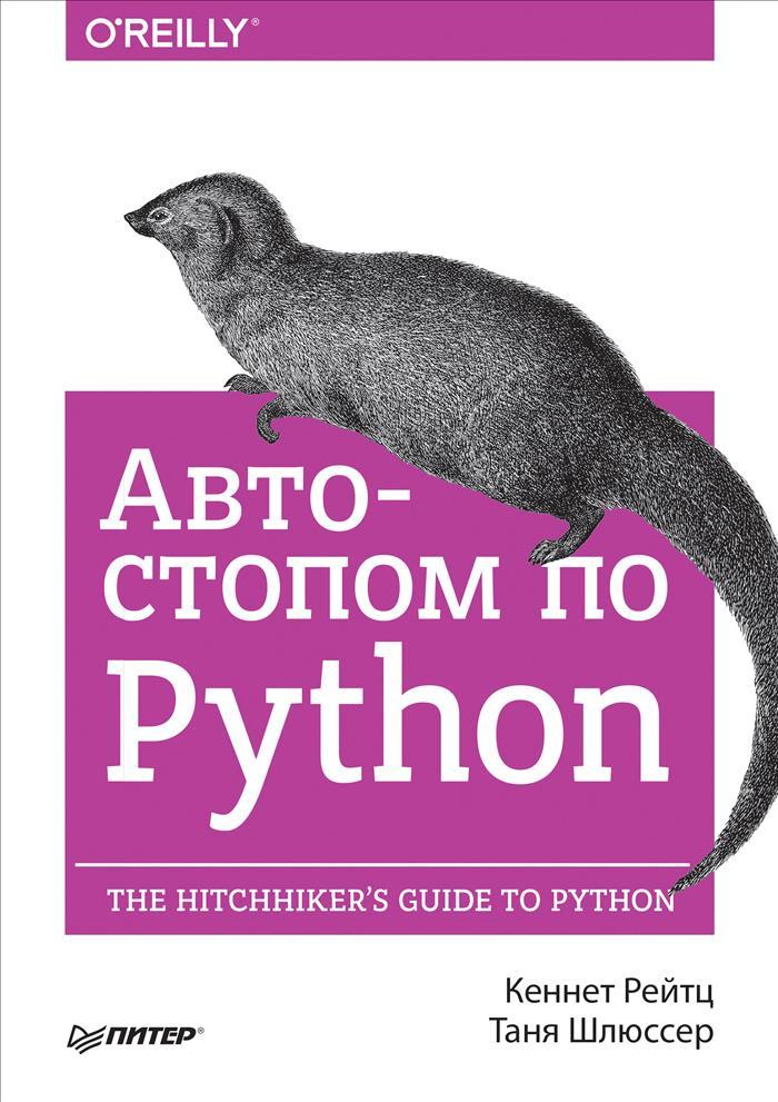 Автостопом по Python  | Шлюссер Таня, Рейтц Кеннет #1