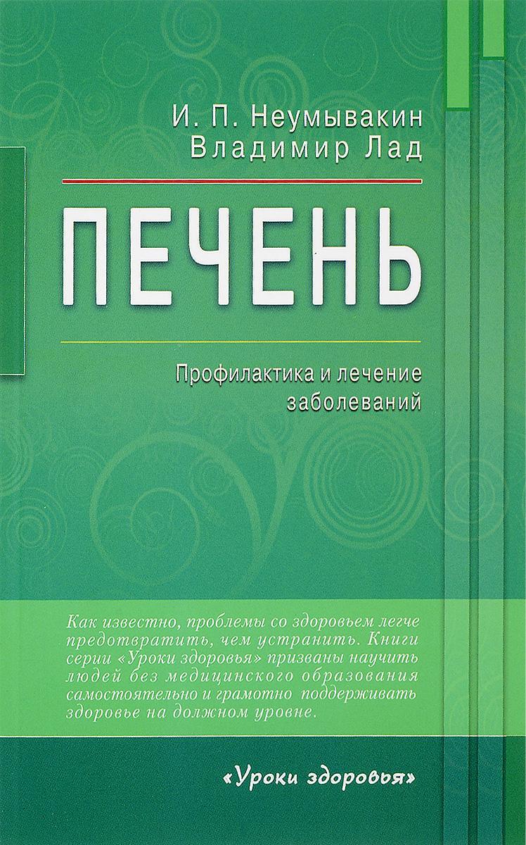 Печень. Профилактика и лечение заболеваний | Неумывакин Иван Павлович, Лад Владимир  #1