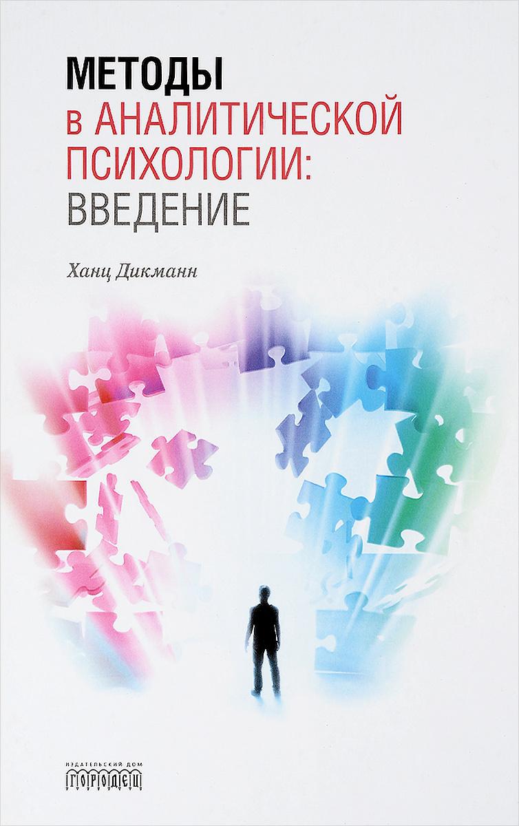 Методы в аналитической психологии. Введение | Дикманн Ханс  #1