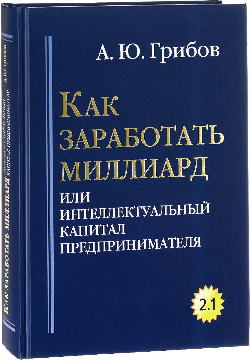 Как заработать миллиард, или Интеллектуальный капитал предпринимателя | Грибов Андрей Юрьевич  #1