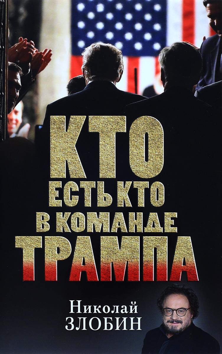 Кто есть кто в команде Трампа?   Злобин Николай Васильевич  #1