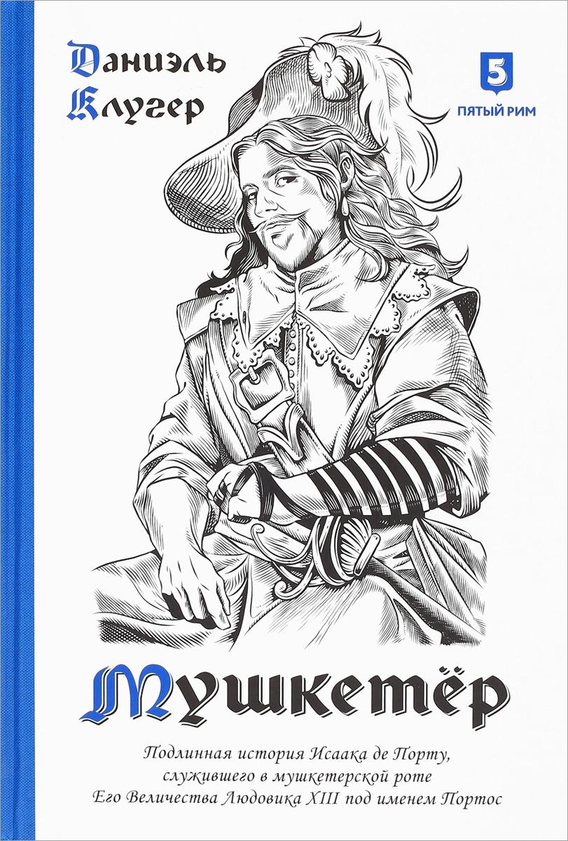Мушкетер. Подлинная история Исаака де Порту, служившего в мушкетерской роте Его Величества Людовика XIII #1