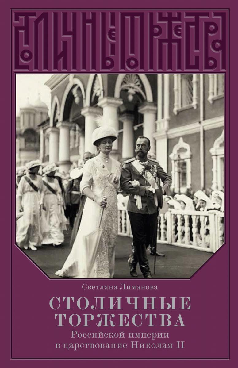 Столичные торжества Российской империи в царствование Николая II   Лиманова Светлана Андреевна  #1