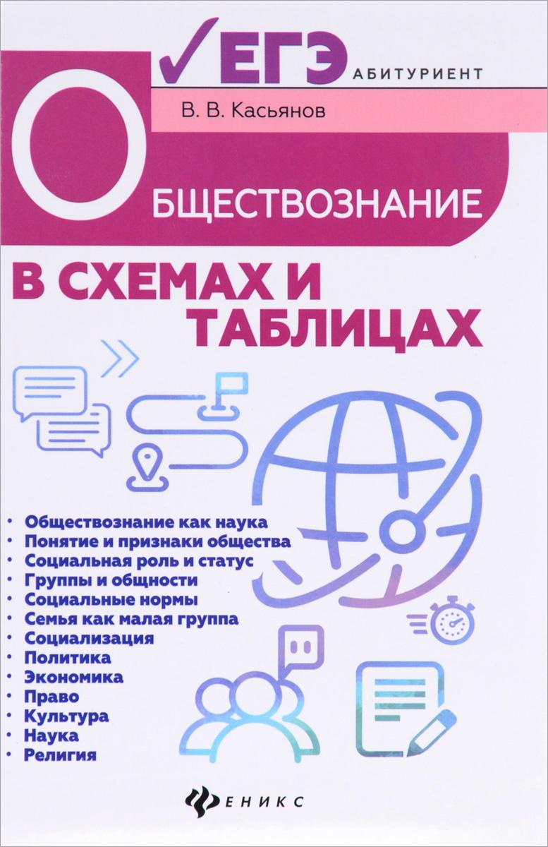 Обществознание в схемах и таблицах. Готовимся к ЕГЭ   Касьянов Валерий Васильевич  #1