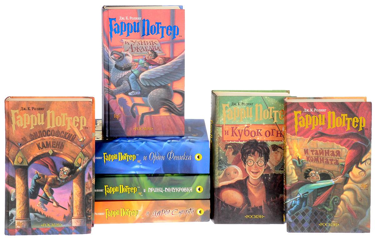 Гарри Поттер (комплект из 7 книг) | Роулинг Джоан Кэтлин #1