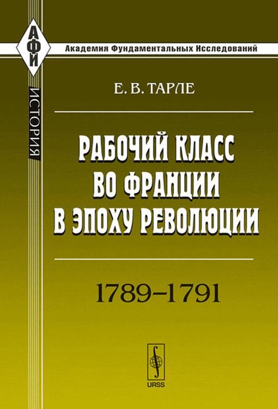 Рабочий класс во Франции в эпоху революции. 1789-1791   Тарле Евгений Викторович  #1