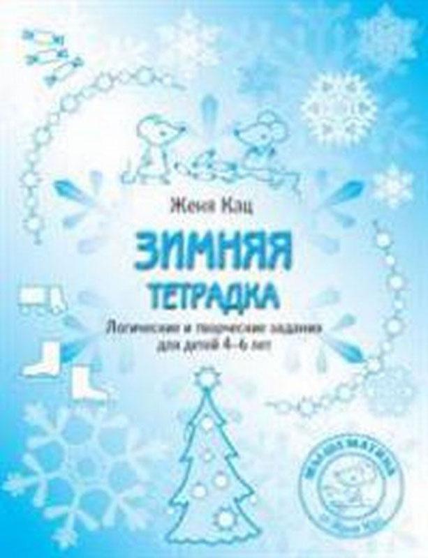 Зимняя тетрадка. Логические и творческие задания для детей 4–6 лет   Кац Евгения Марковна  #1