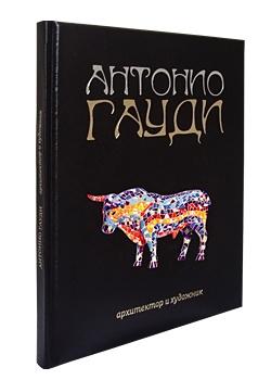 Антонио Гауди (эксклюзивное подарочное издание) #1