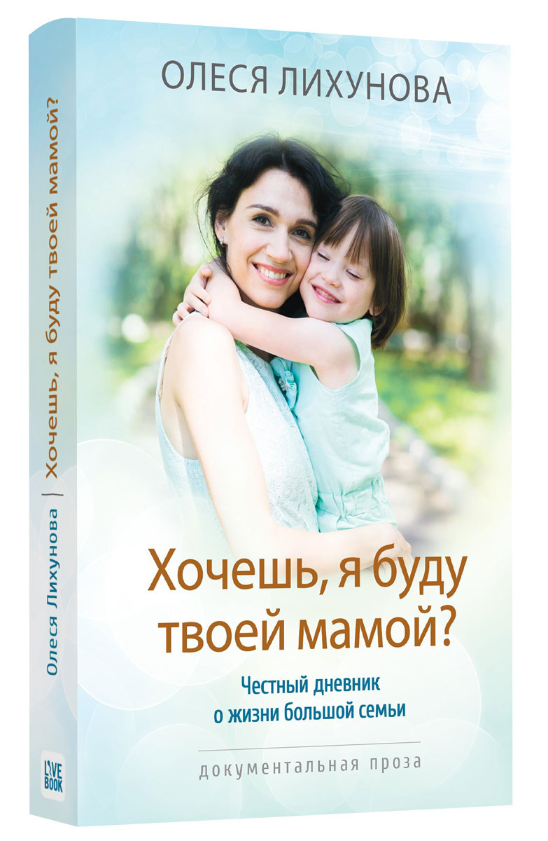 Хочешь, я буду твоей мамой?   Лихунова Олеся #1