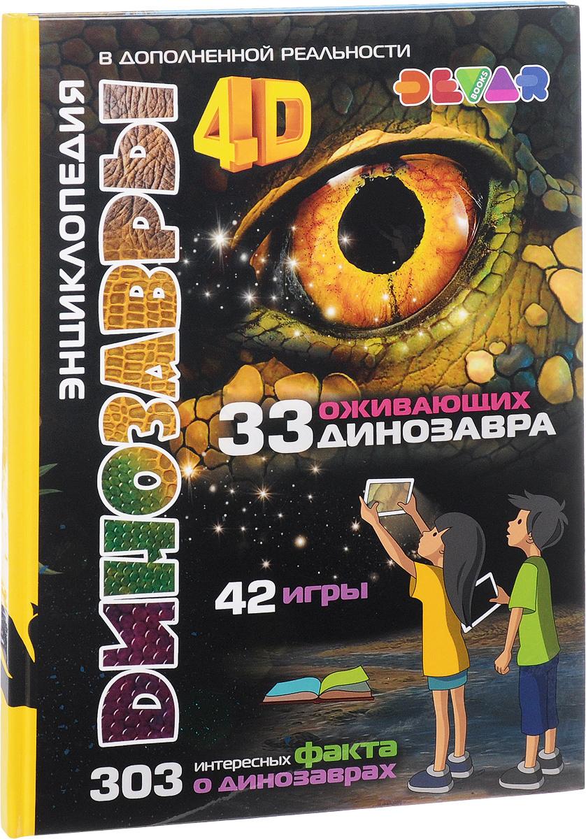 Динозавры. 4D Энциклопедия в дополненной реальности #1