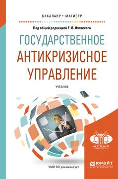 Государственное антикризисное управление. Учебник #1