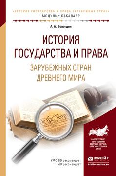 История государства и права зарубежных стран древнего мира. Учебное пособие для академического бакалавриата #1