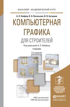 Компьютерная графика для строителей. Учебник для академического бакалавриата | Хейфец А. Л., Васильева #1