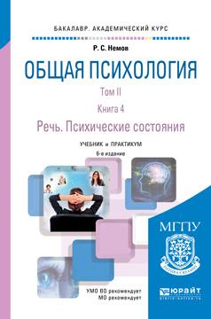 Общая психология. Учебник и практикум. В 3 томах. Том 2. В 4 книгах. Книга 4. Речь. Психические состояния #1