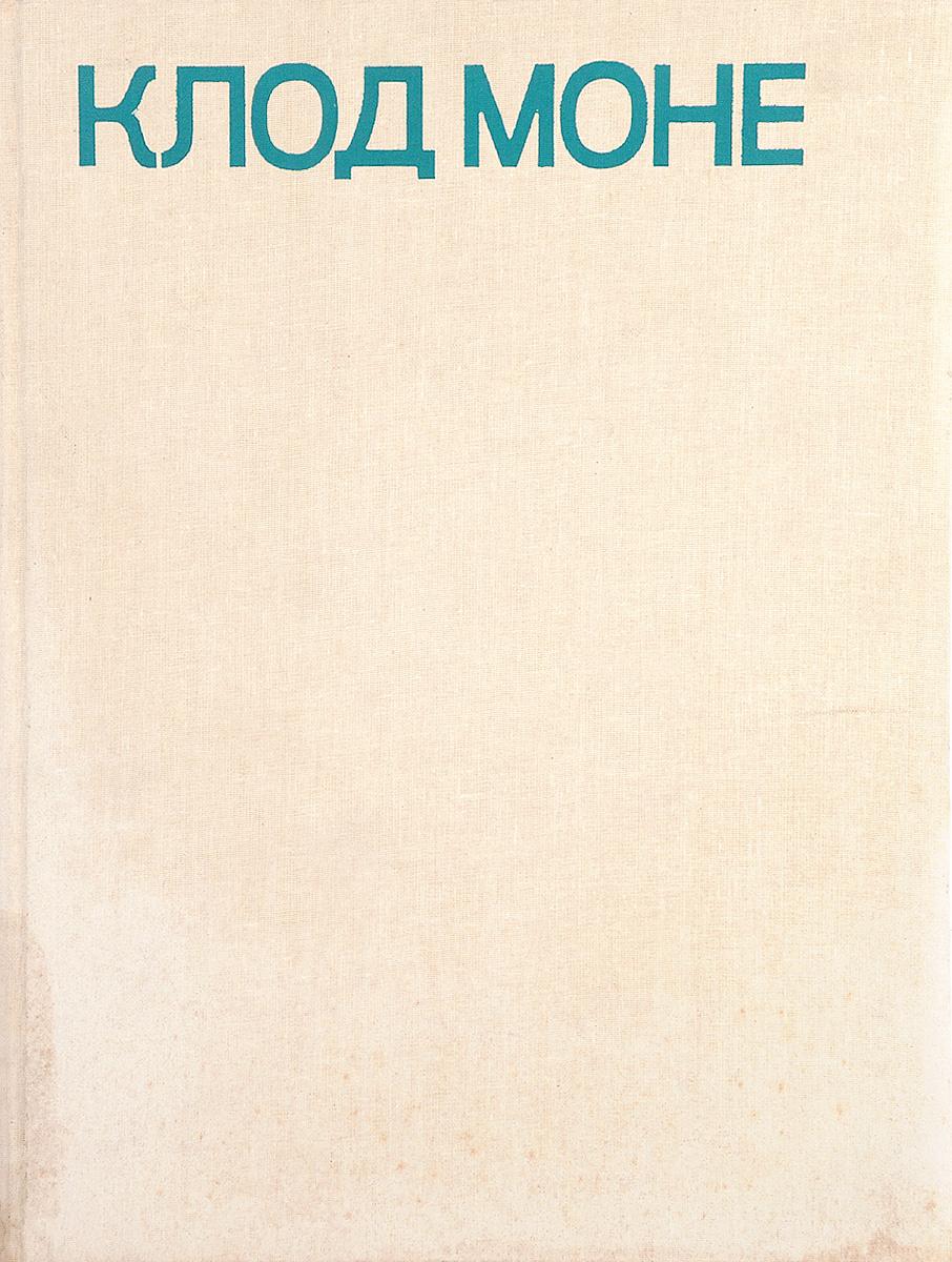 Клод Моне #1