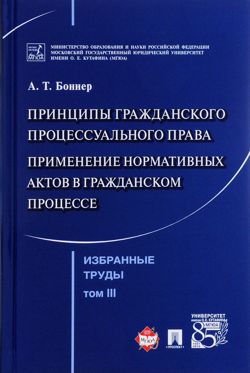 Избранные труды. В 7 томах. Том 3. Принципы гражданского процессуального права. Применение нормативных #1
