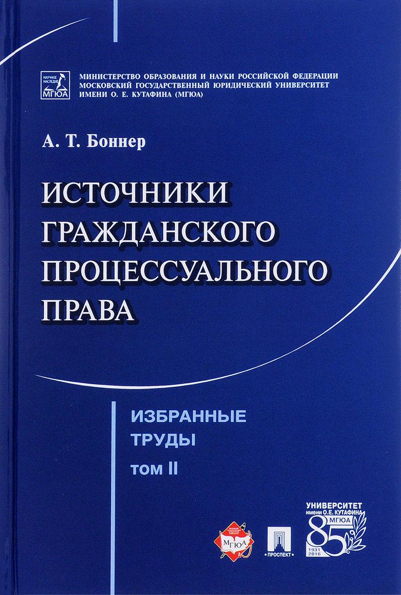 Избранные труды. В 7 томах. Том 2. Источники гражданского процессуального права  #1