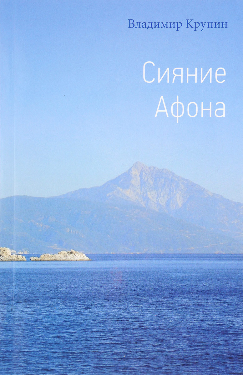 Сияние Афона | Крупин Владимир Николаевич #1