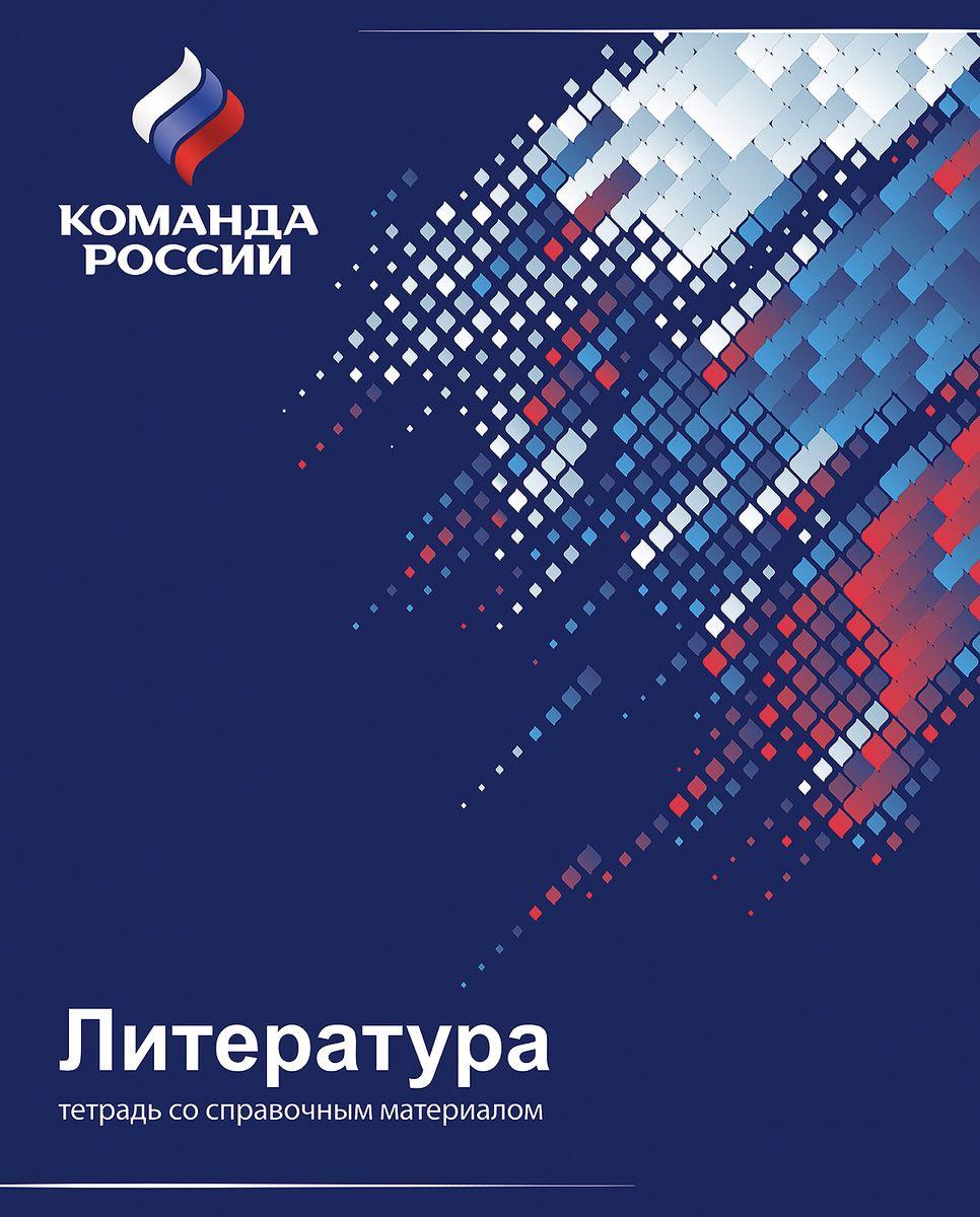 Hatber Тетрадь Команда России Литература 48 листов в линейку  #1