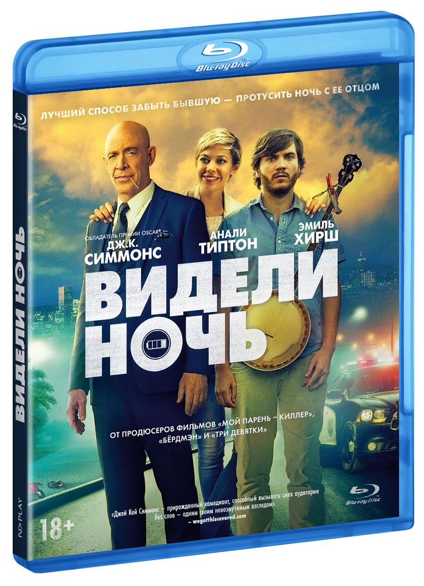 Видели ночь (Blu-ray) #1