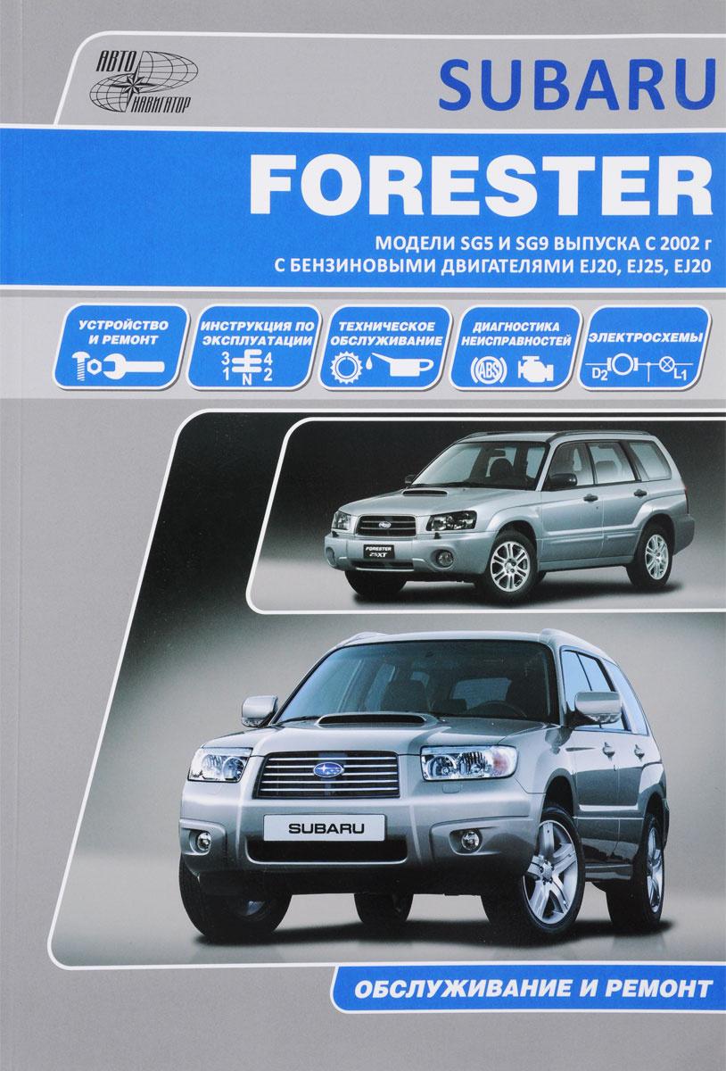 Subaru Forester. Модели SG5 и SG9 выпуска с 2002 г. Руководство по эксплуатации, устройство, техническое #1