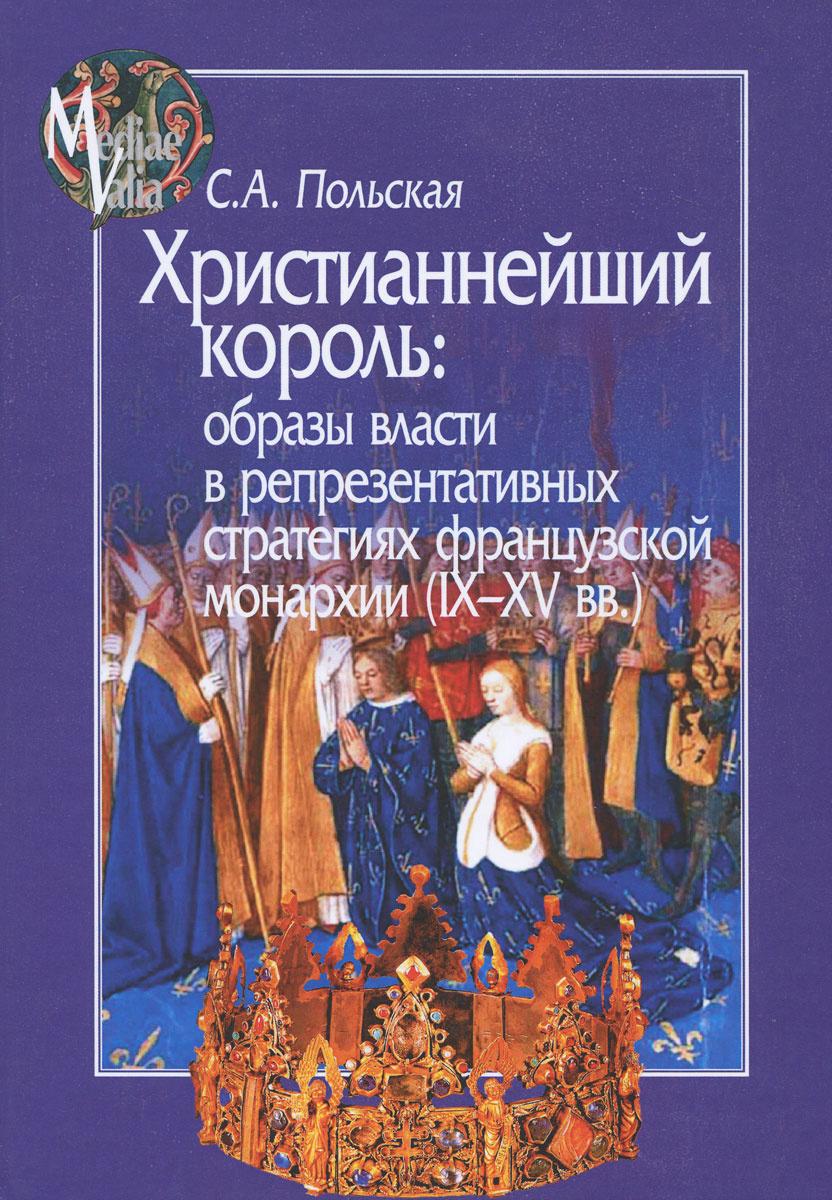 Христианнейший король. Образы власти в репрезентативных стратегиях французской монархии (IX-XV вв.) | #1