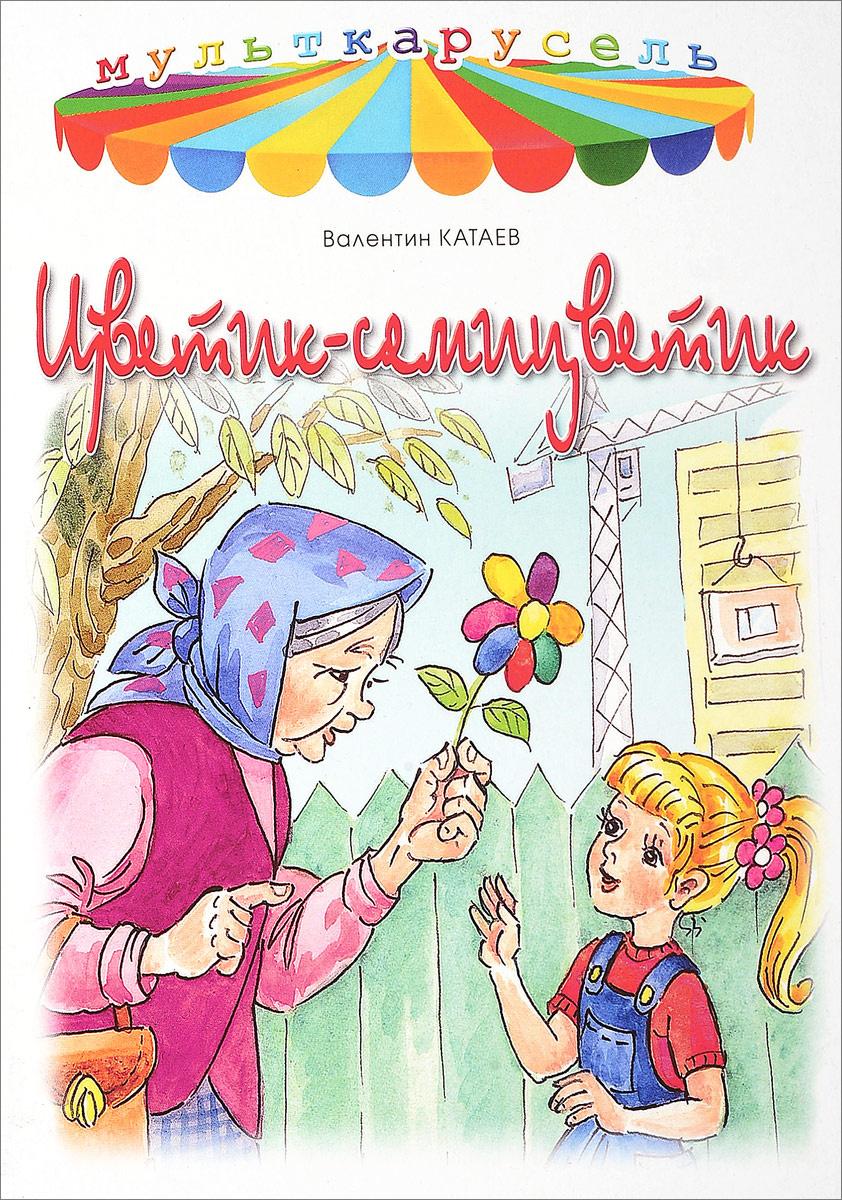 Цветик-семицветик | Катаев Валентин Петрович #1