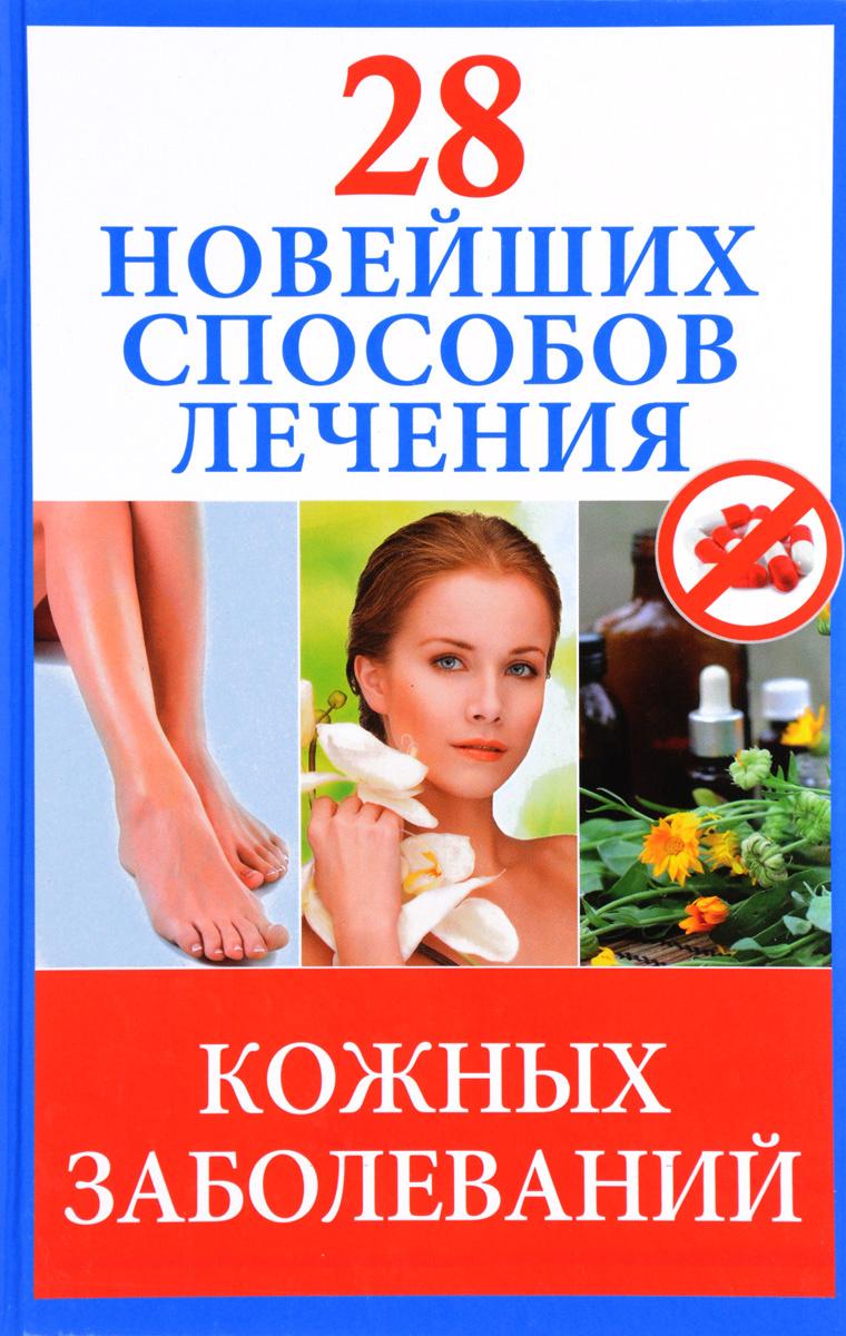 28 новейших способов лечения кожных заболеваний | Голицына Полина  #1