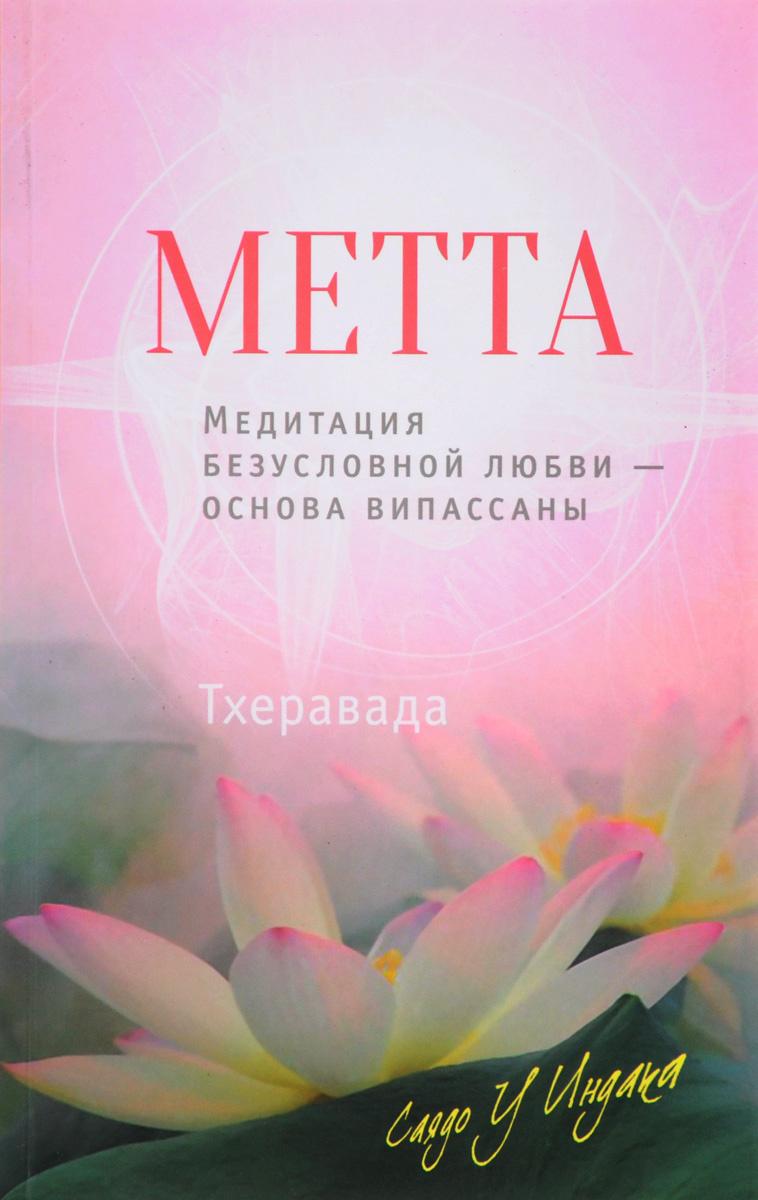 Метта. Медитация безусловной любви - основа випассаны | Саядо У Индака  #1