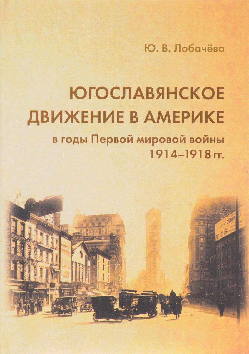Югославянское движение в Америке в годы Первой мировой войны (1914-1918 гг.)  #1