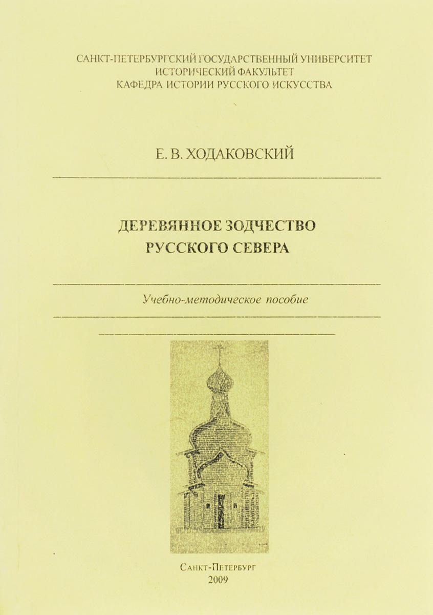 Деревянное зодчество Русского Севера. Учебно-методическое пособие  #1