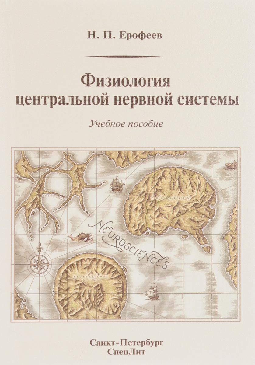 Физиология центральной нервной системы. Учебное пособие   Ерофеев Николай Павлович  #1