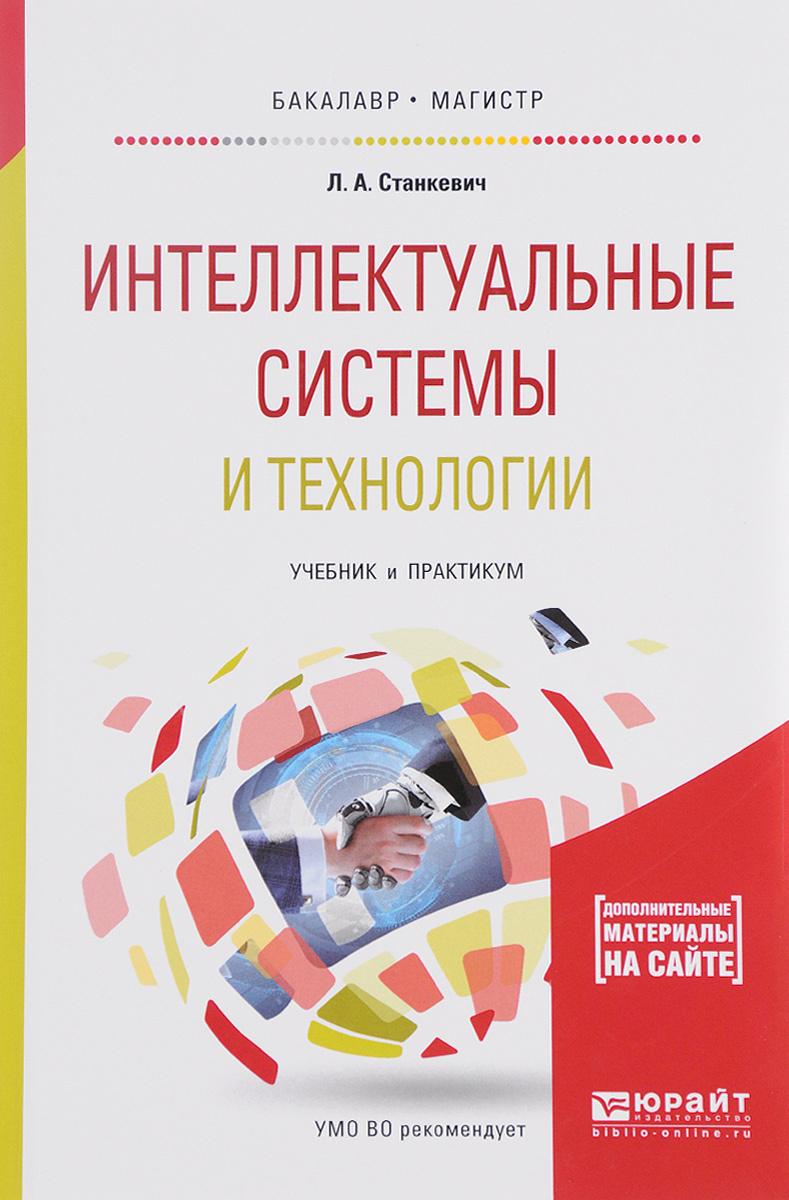 Интеллектуальные системы и технологии. Учебник и практикум | Станкевич Лев Александрович  #1