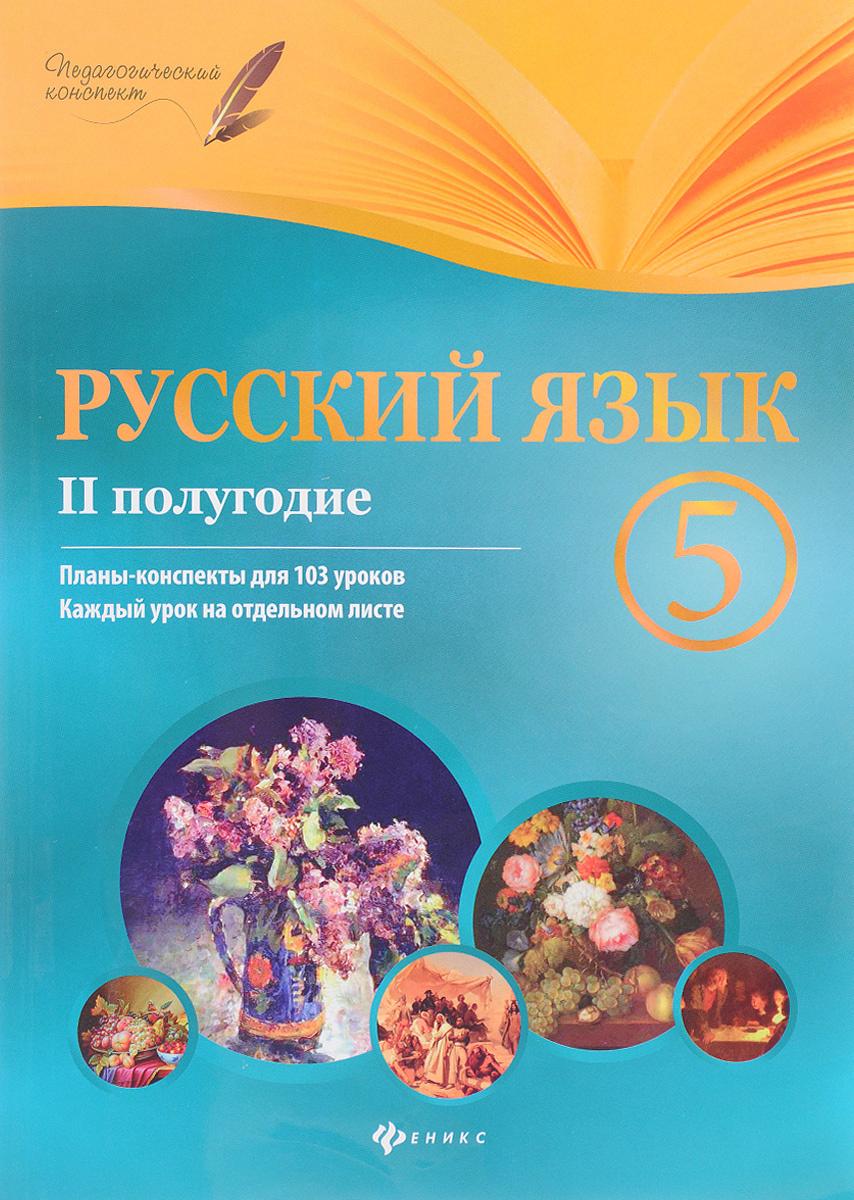 Русский язык. 5 класс. 2 полугодие. Планы-конспекты уроков  #1