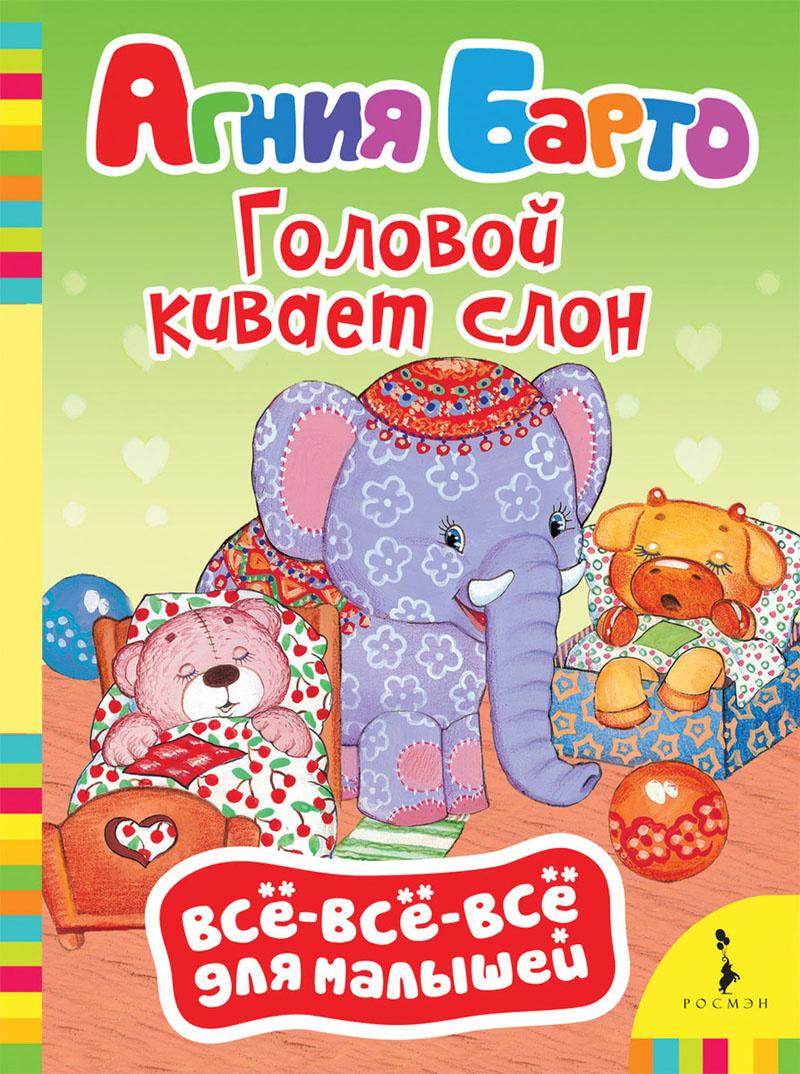 Головой кивает слон | Барто Агния Львовна #1