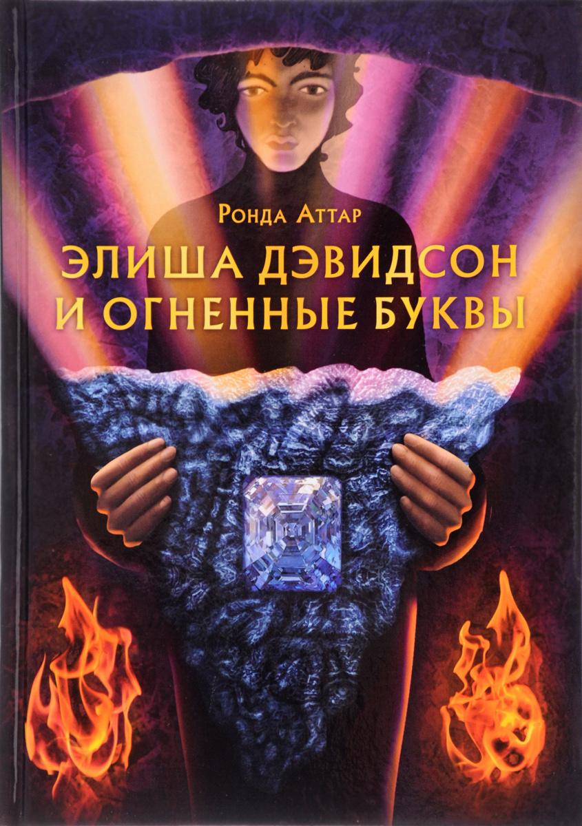 Элиша Дэвидсон и огненные буквы #1