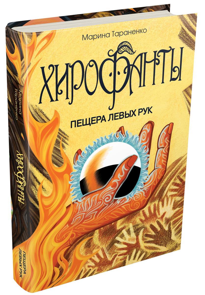 Хирофанты. Пещера левых рук   Тараненко Марина В. #1