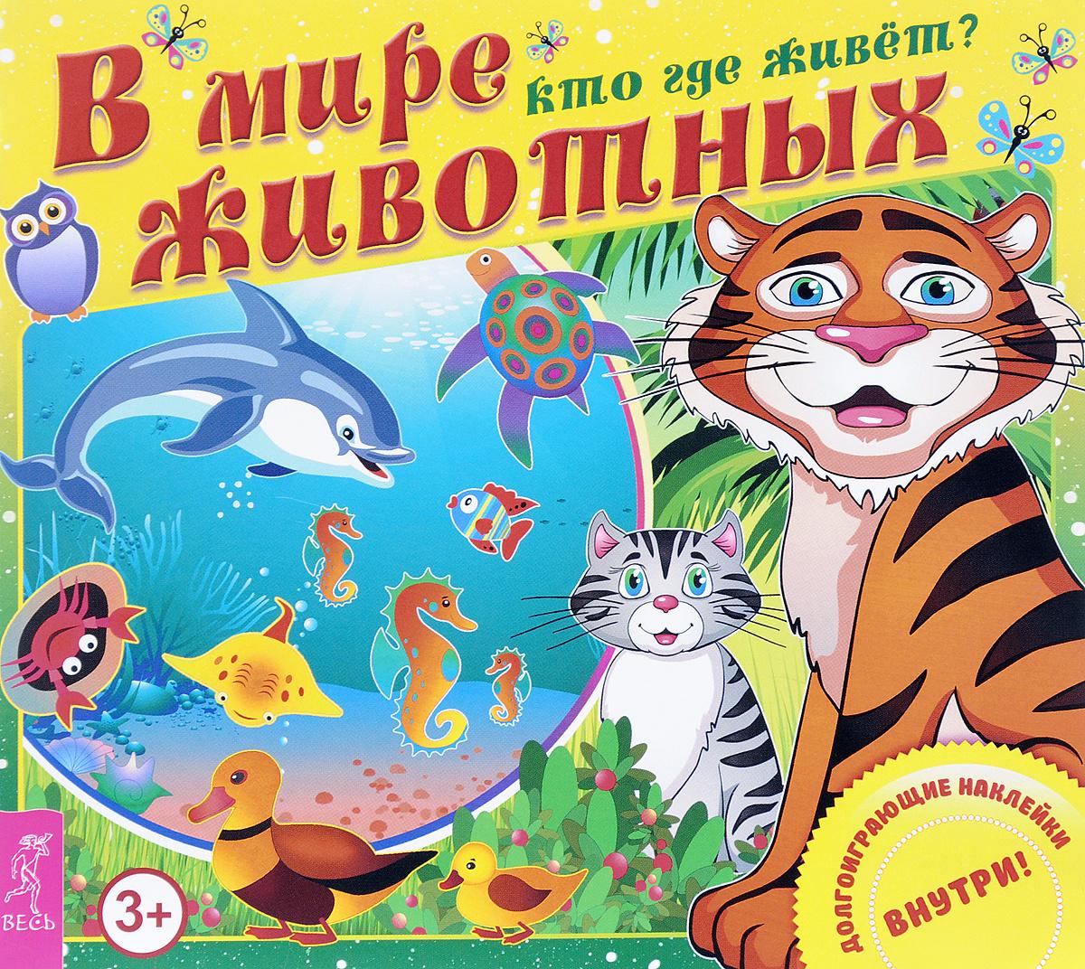В мире животных. Кто где живет? (+ наклейки) #1