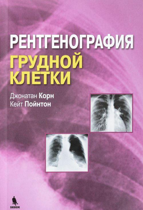 Рентгенография грудной клетки   Корн Джонатан, Пойнтон Кейт  #1